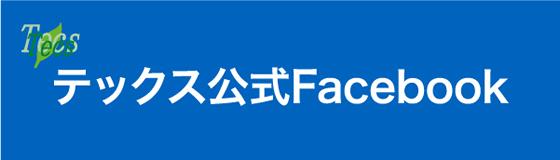 テックス公式Facebook