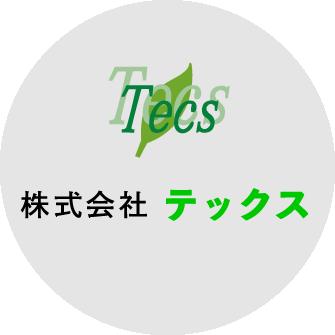 株式会社 テックス