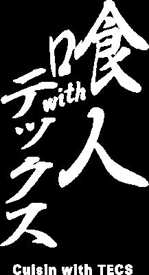 喰人withテックス